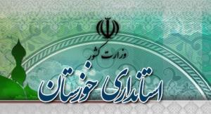 استاندار خوزستان بايد انعطاف پذير و مشورت پذير باشد