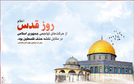 بيانيه اداره فرهنگ وارشاد اسلامي نيشابور بمناسبت روز قدس 94
