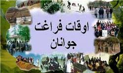 فرهنگ و ارشاد اسلامي نيشابور 190 پايگاه اوقات فراغت داير كرد