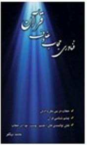 تالیف کتاب « فناوري حجاب وعفاف قرآن » در نیشابور