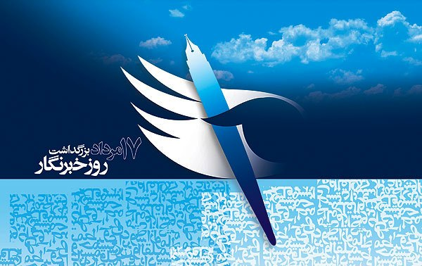 بيانيه اداره فرهنگ و ارشاد اسلامي نيشابور به مناسبت ١٧ مرداد روز خبرنگار