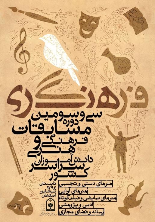 افتتاح نمايشگاه هنرهاي دستي و تجسمي كشوردر فرهنگسرای سیمرغ نیشابور