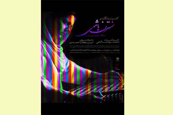 کنسرت موسيقي «بانگ نو» در ارسباران برگزار ميشود