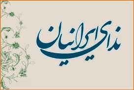 حزب نداي ايرانيان ستاد انتخاباتي تشکيل ميدهد