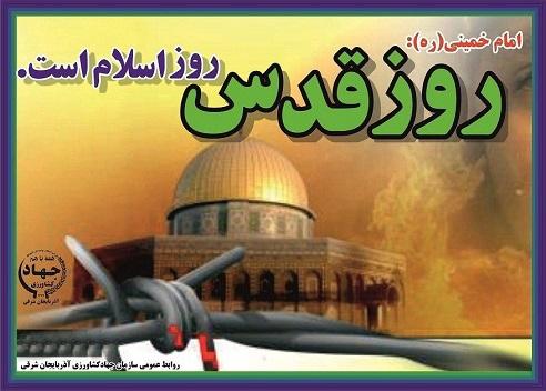 بازگشت آوارگان فلسطين و برگزاري همه پرسي با مشارکت همه فلسطينيان تنها راهحل مشکل مسئله فلسطين