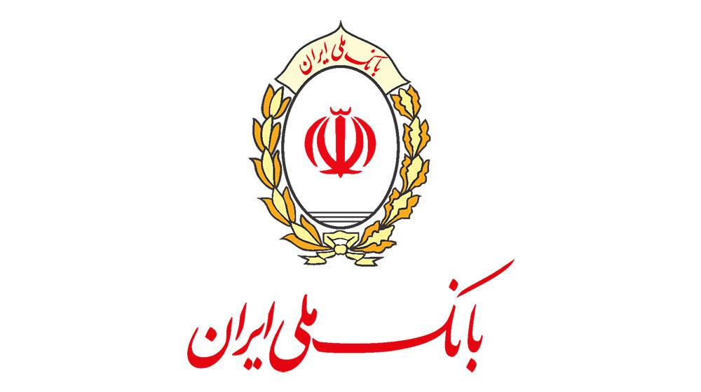 اطلاعيه جديد بانک ملي ايران