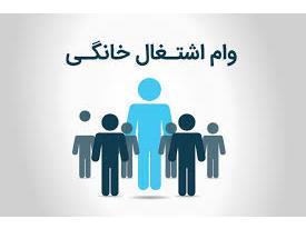 12 فقره مجوز مشاغل خانگي کشاورزي در جويبار صادر شد