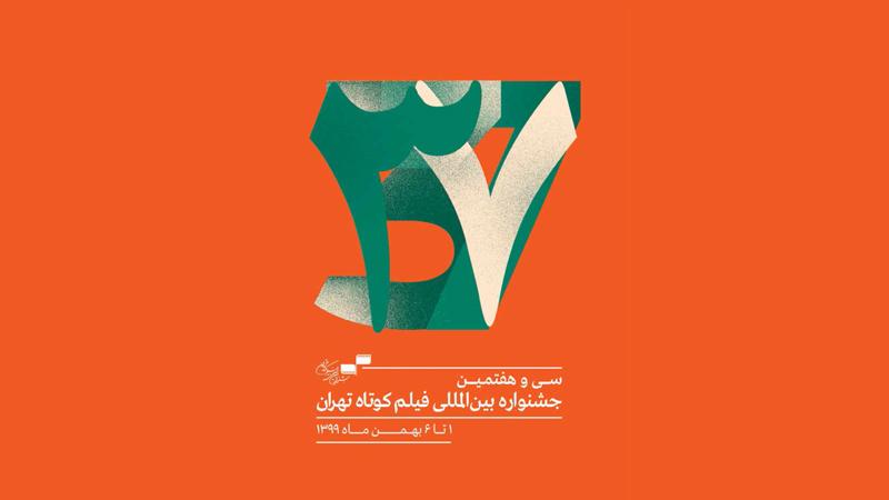 کتاب سي و هفتمين جشنواره فيلم کوتاه تهران منتشر شد