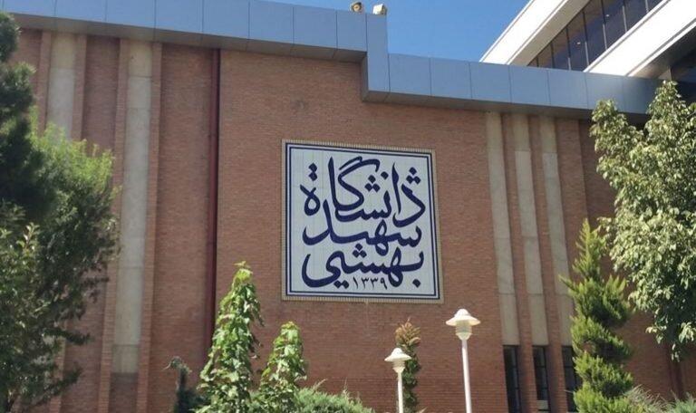 افتتاح مرکز تخصصي پژوهشي ورزشي معلولان در دانشگاه شهيد بهشتي
