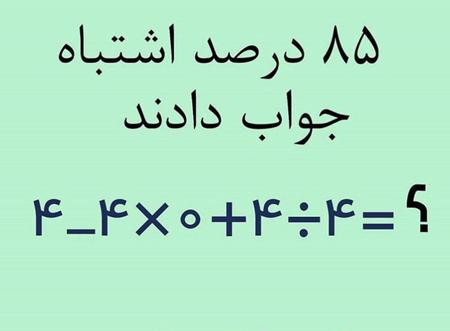 معمای ریاضی چه عددی به جای علامت سؤال قرار بگیرد دایره آریا