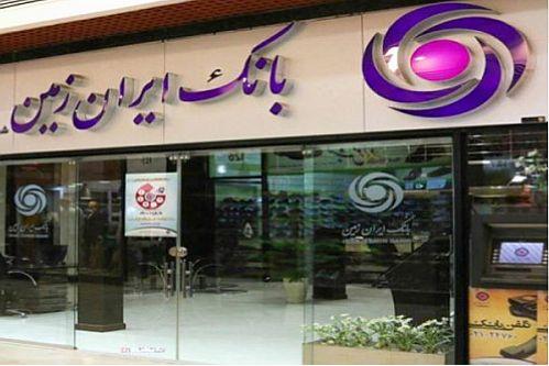 شعب بانک ايران زمين در خوزستان امروز تعطيل است
