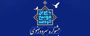 جشنواره سرود رضوي در استان مرکزي برگزار مي شود