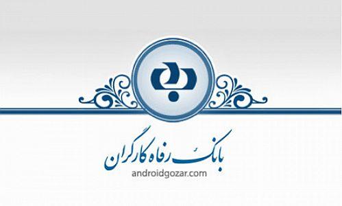 مشارکت بانک رفاه کارگران در برگزاري مسابقه عکاسي  روايت گل و دل