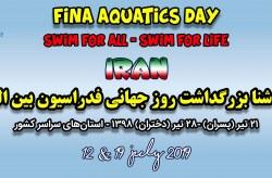 برپايي جشنواره شنا در جزيره کيش