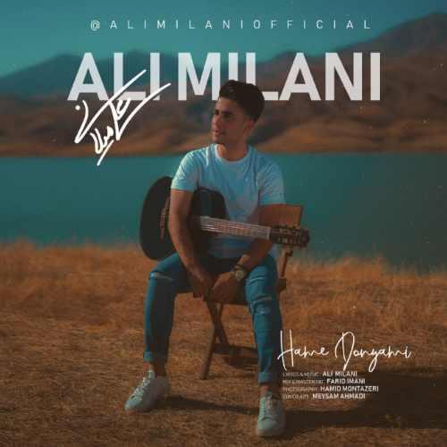 دانلود آهنگ جدید علی میلانی بنام همه دنیامی