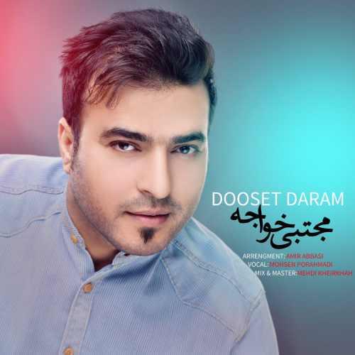 دانلود آهنگ جدید مجتبی خواجه بنام دوست دارم