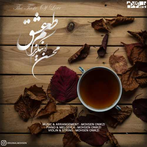 دانلود آهنگ جدید محسن اونیکزی بنام طعم عشق