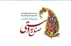 برگزاری نخستین کارگاه آنلاین کارآفرینی صنایع دستی در کیش