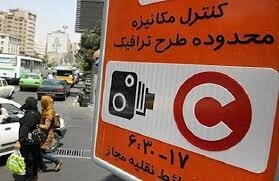 لغو طرح ترافیک در تهران اجرا شد