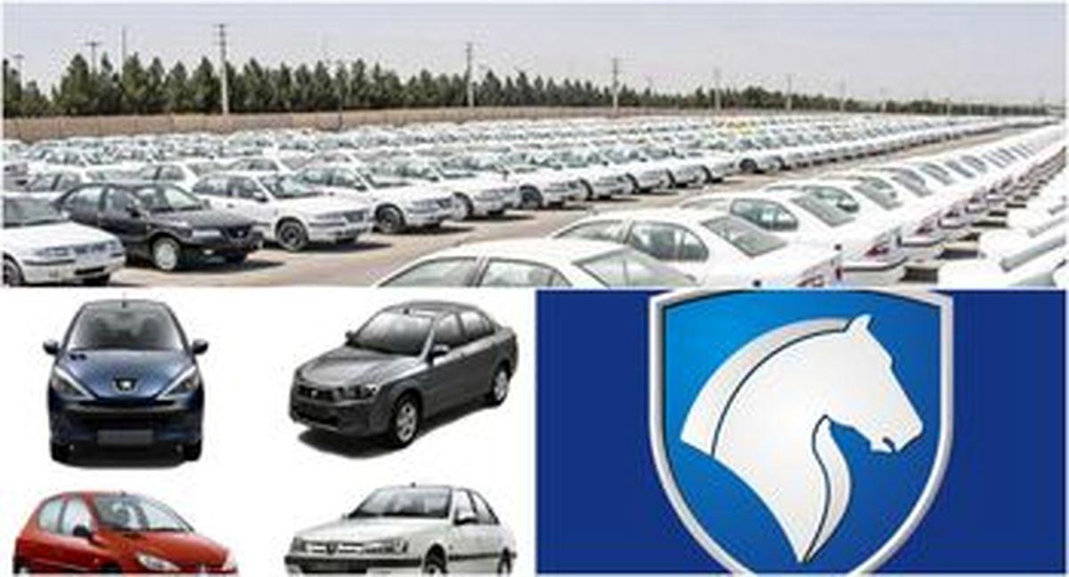 قرعهکشی سومین فروش فوق العاده ایران خودرو