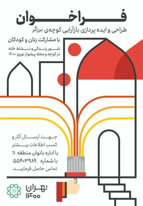 باز آرایی کوچه ها در محله های مرکزی تهران آغاز شد