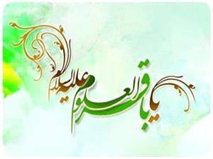 نظر امام باقر(ع) درباره استخاره کردن / مبارزه امام با شيوه هاي نادرست اجتهاد