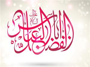 گزیده ای از فضائل حضرت ابوالفضل العباس علیه السلام