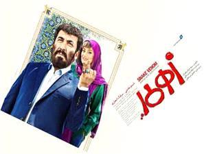 نمایش «زهرمار» در سینما چاپلین بهمن