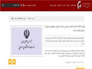 خبر انتصاب رئیس سازمان خصوصیسازی را منتشر نکردیم